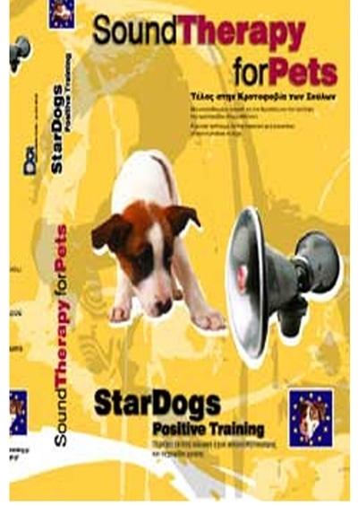 CD με Ήχους για την Θεραπεία Συμπεριφοράς Σκύλων